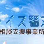 HP TOP_プレイス習志野