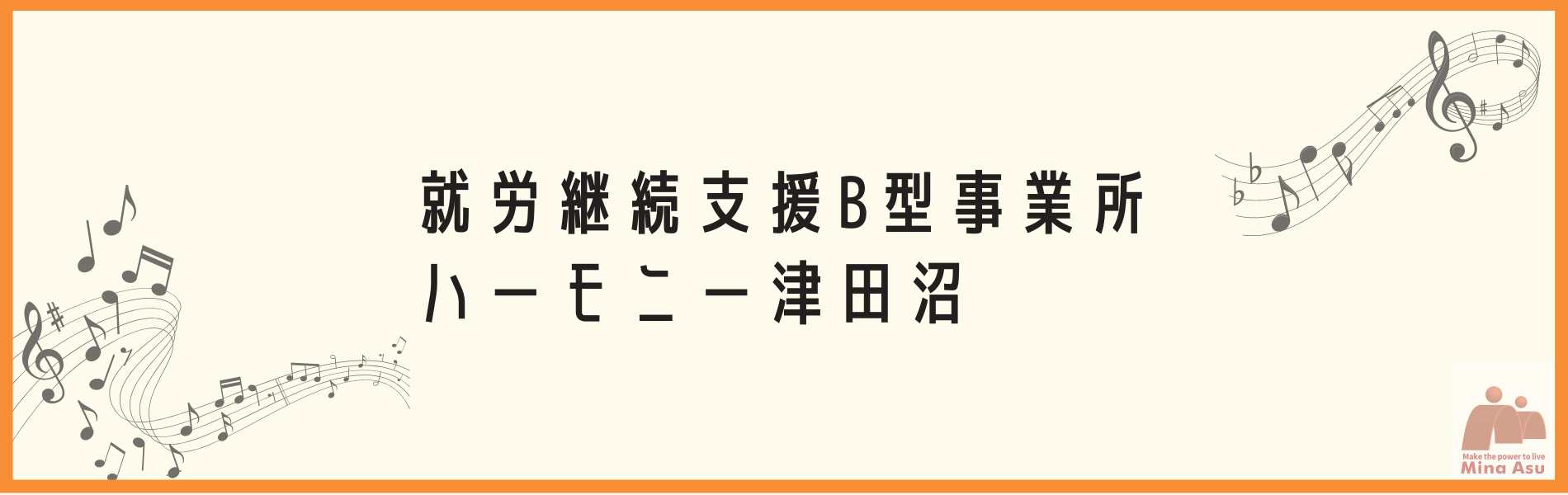 ハーモニー津田沼